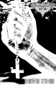 Perverse Monastyr - Religious Remorses