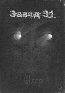 Zavod31-Oxep-front